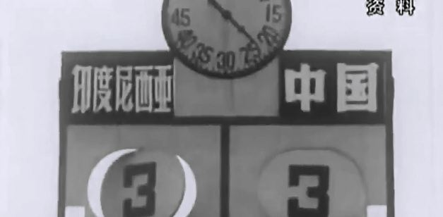 Skor Indonesia dan Cina sama kuat pada menit 70.