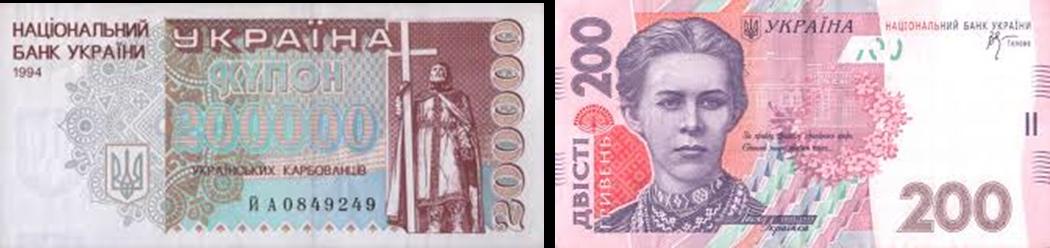 kiri: karbovanets, kanan: hryvnias