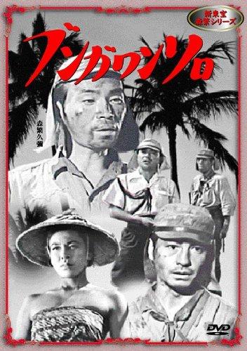 Cover film Bengawan Solo dalam format DVD.