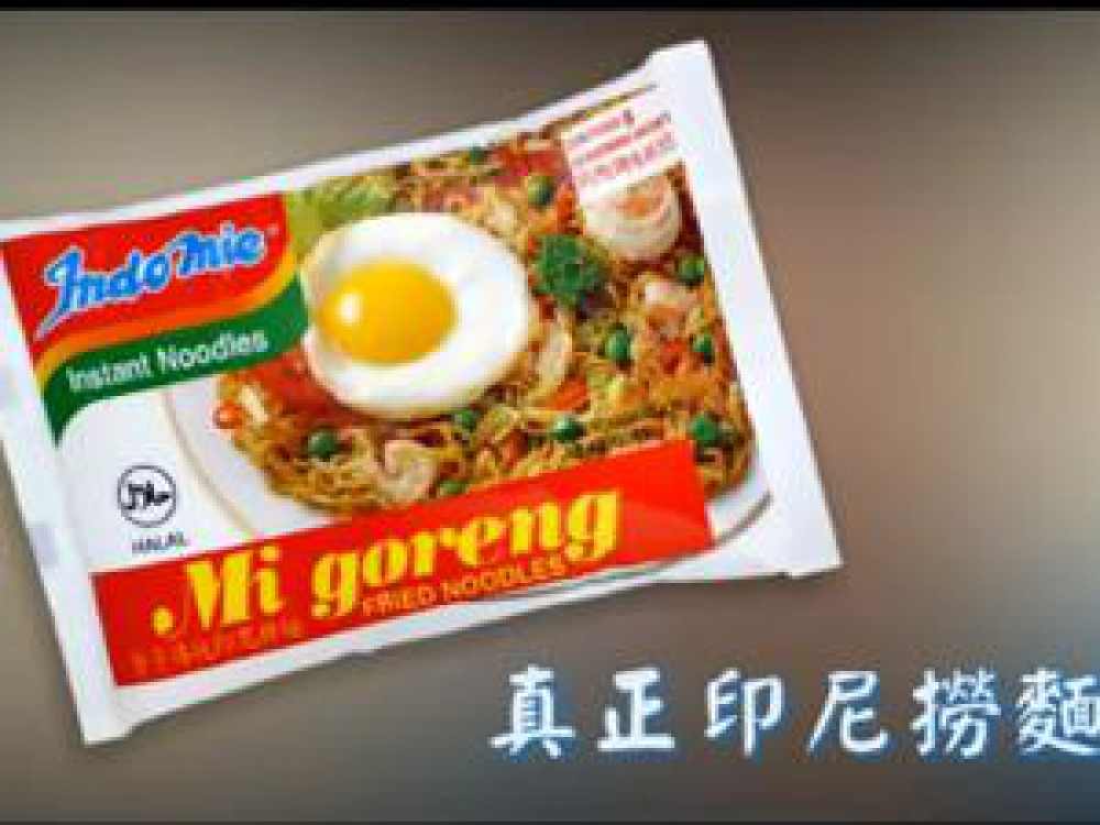 Indonesia's Global Brands (Part 20: Instant Noodle)