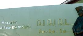 Menyusuri Museum Memorial Jenderal Besar Soeharto