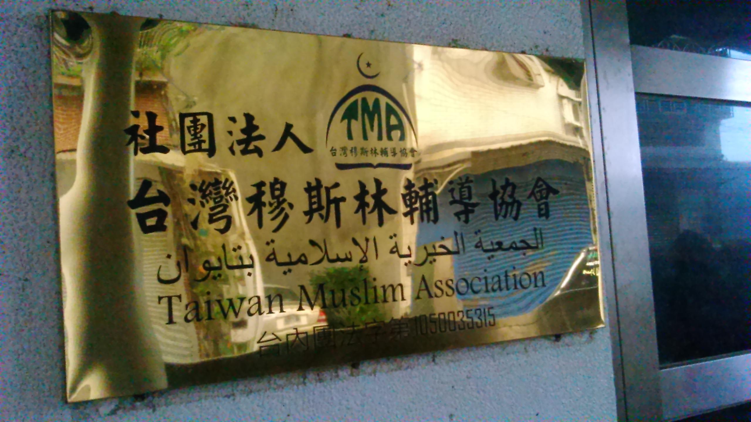 Penanda Taiwan Muslim Association yang menempel di dinding depan masjid At Taqwa, sebagai penunjuk bahwa masjid At Taqwa dinaungi secara resmi oleh satu lembaga yang diakui di Taiwan