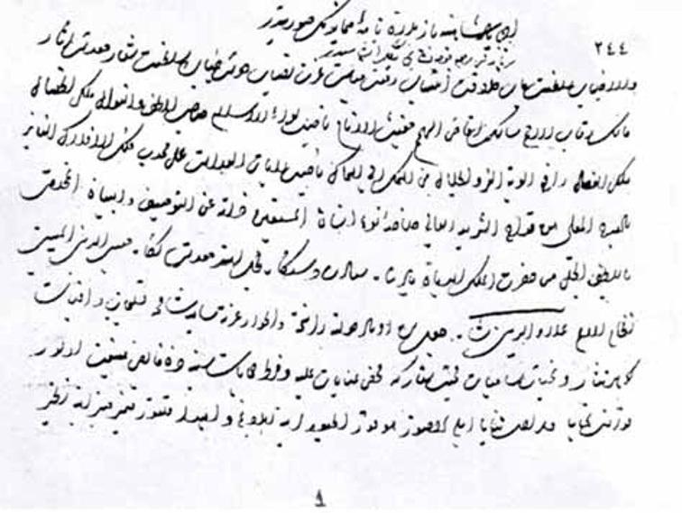 Surat yang ditulis oleh Sultan Selim II untuk Sultan Alauddin al-Kahhar. Surat tersebut tertanggal 16 Rabiul Awwal 975 H (20 September 1567) ©