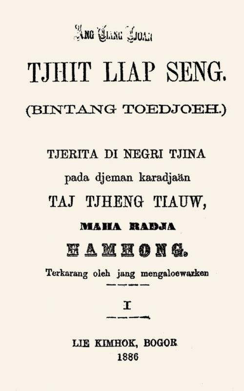 "Novel ""Bintang Toedjoeh"" (ikapi.com)"